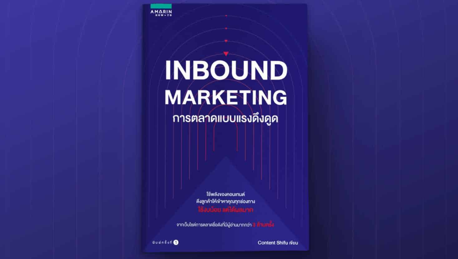 รู้จักกับหนังสือ Inbound Marketing: การตลาดแบบแรงดึงดูด