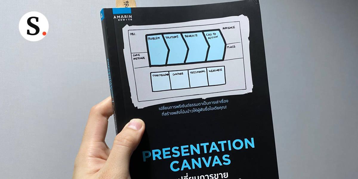 แนะนำ Presentation Canvas: หนังสือราคาหลักร้อยแต่มูลค่าหลักล้าน