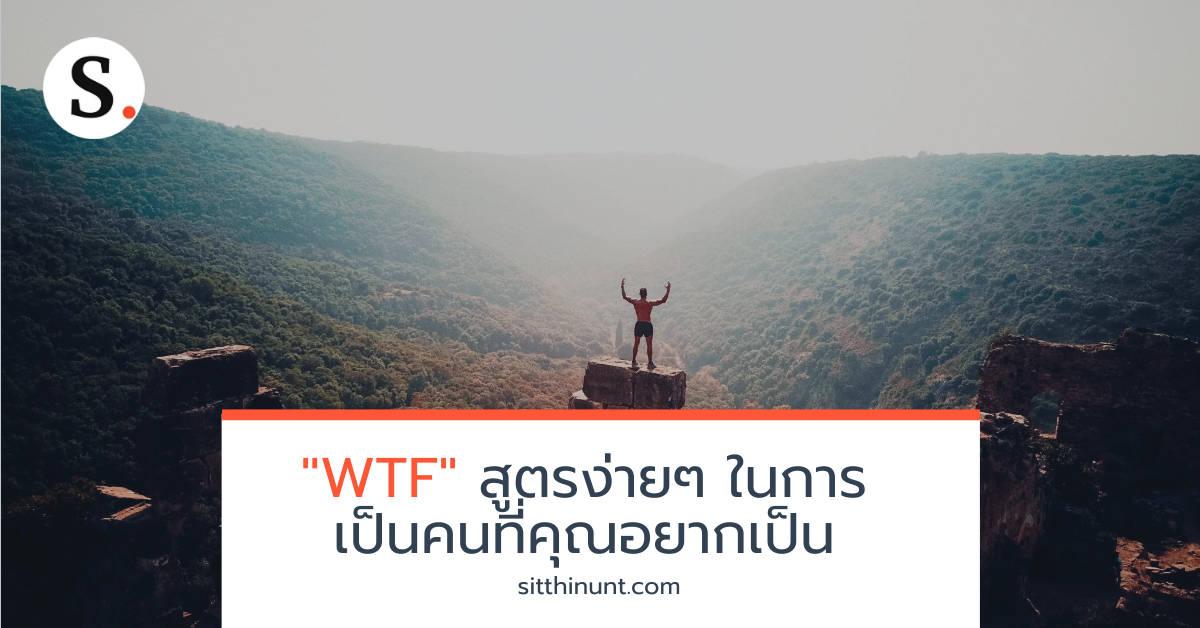 """""""WTF"""" สูตรง่ายๆ ในการเป็นคนที่คุณอยากเป็น"""