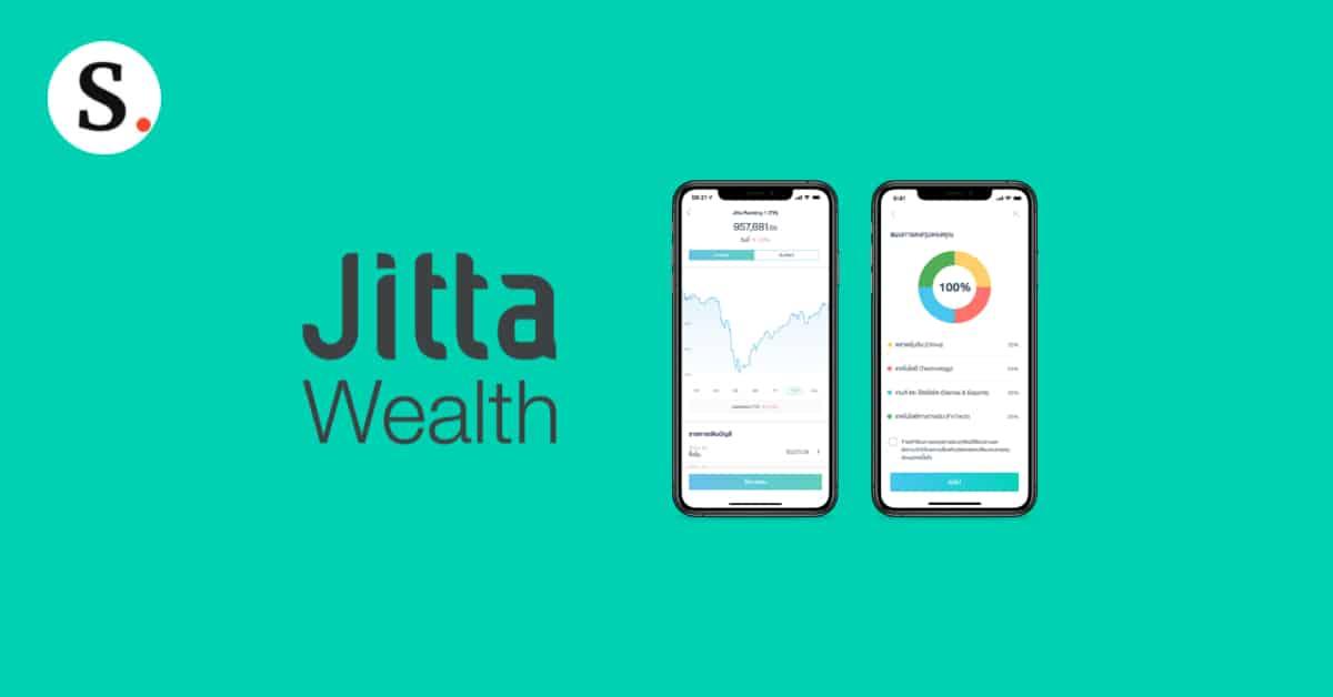 [แชร์ประสบการณ์] ลงทุนง่ายๆ แบบมี AI ช่วยจัดการด้วย Jitta Wealth