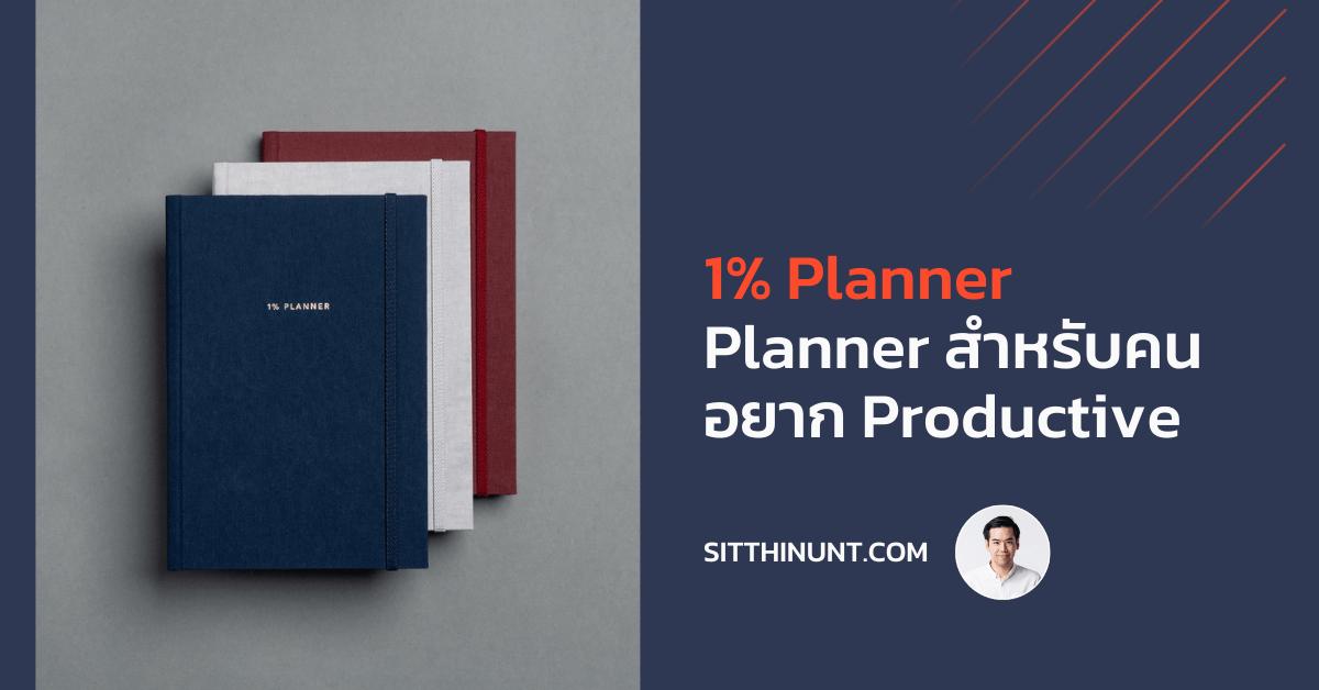 แนะนำ 1% Planner: Productivity Planner สำหรับคนอยาก Productive