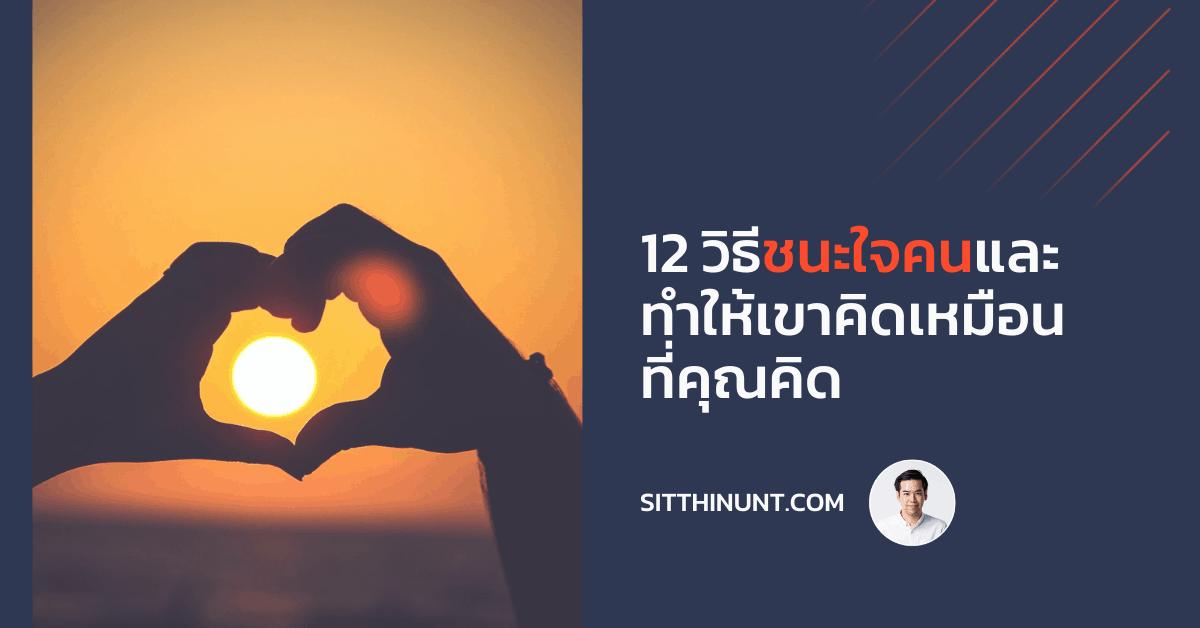 12 วิธีชนะใจคนและทำให้เขาคิดเหมือนที่คุณคิด