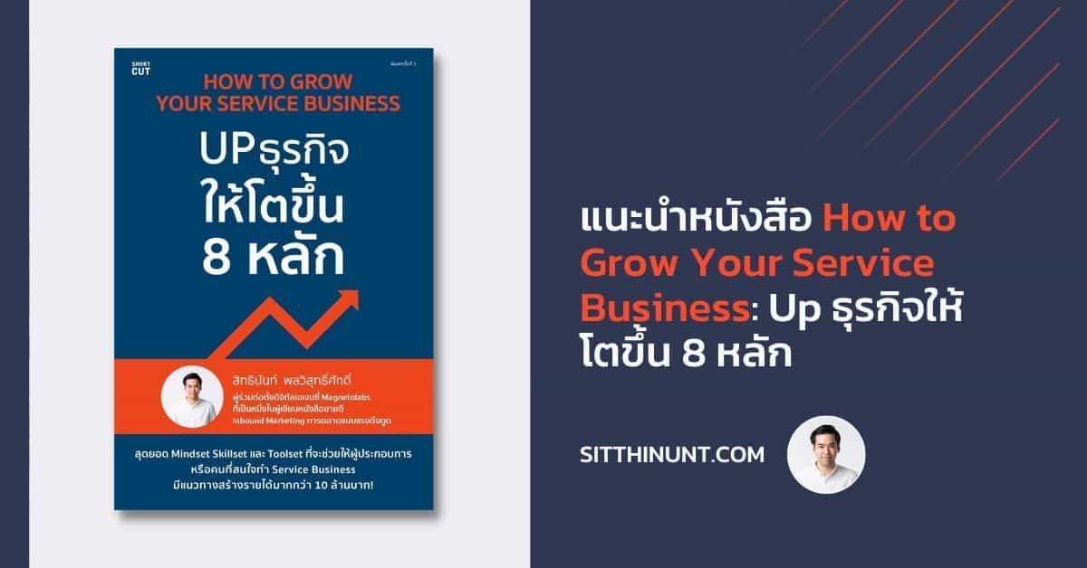 แนะนำหนังสือ How to Grow Your Service Business: Up ธุรกิจให้โตขึ้น 8 หลัก