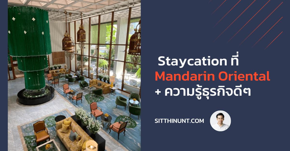 [แชร์ประสบการณ์] Staycation ที่ Mandarin Oriental + ความรู้ธุรกิจดีๆ